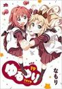 ゆるゆり (1-13巻 最新刊)