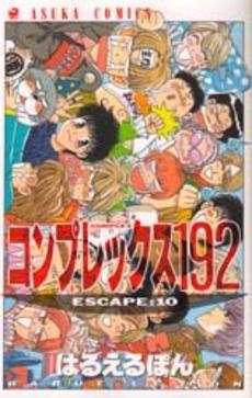 コンプレックス192 (1-10巻 全巻) 漫画
