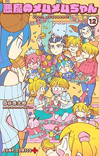 悪魔のメムメムちゃん (1-11巻 最新刊) 漫画