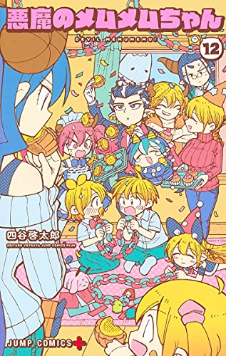 ◆特典あり◆悪魔のメムメムちゃん (1-4巻 最新刊) 漫画