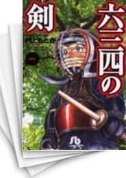 【中古】六三四の剣 [文庫版] (1-10巻) 漫画
