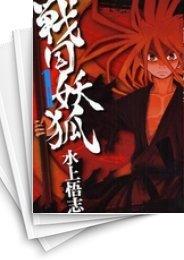 【中古】戦国妖狐 (1-17巻) 漫画