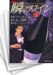 【中古】新ソムリエ〜瞬のワイン [文庫版] (1-6巻) 漫画
