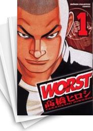 【中古】ワースト WORST (1-33巻) 漫画