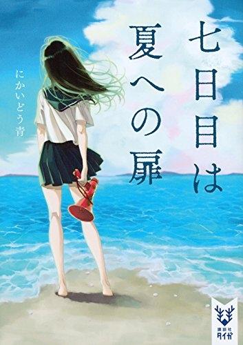 【ライトノベル】七日目は夏への扉 漫画