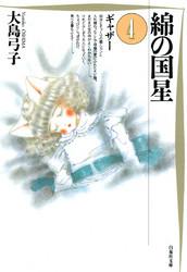 綿の国星 4 冊セット全巻 漫画