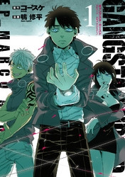 GANGSTA:CURSED.EP_MARCO ADRIANO 4 冊セット最新刊まで 漫画