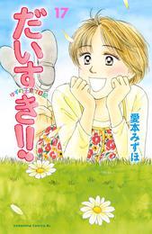 だいすき!!~ゆずの子育て日記~(17) 漫画