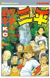 釣りキチ三平(55) 漫画