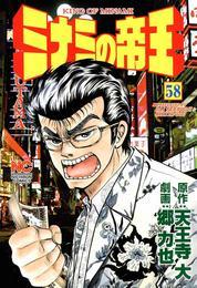 ミナミの帝王 58 漫画