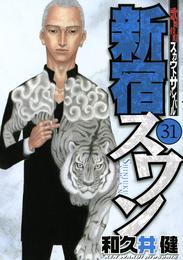 新宿スワン(31)