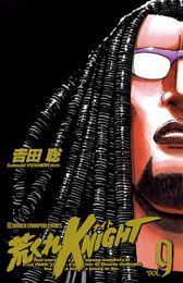 荒くれKNIGHT 9 漫画