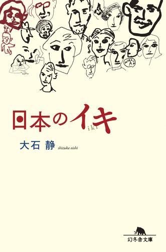 日本のイキ 漫画