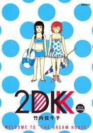 2DK(2) 2014SUMMER 漫画
