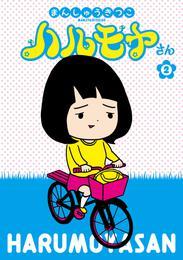 ハルモヤさん 2巻(完) 漫画