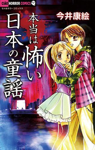 本当は怖い日本の童謡 漫画