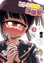 ヒトミ先生の保健室(7)【電子限定特典ペーパー付き】 漫画