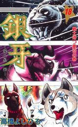 銀牙―流れ星 銀― 第18巻 漫画