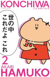 こんちわハム子 分冊版(2) 漫画