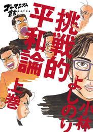 ゴーマニズム宣言EXTRA 挑戦的平和論 上巻 漫画
