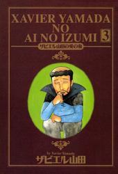 ザビエル山田の愛の泉 3巻 漫画