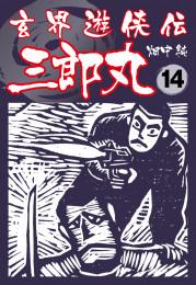 玄界遊侠伝 三郎丸 14 漫画