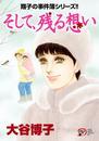 翔子の事件簿シリーズ!! 29 そして、残る想い 漫画