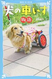 【児童書】犬の車いす物語