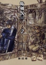 魔剣X Another Jack 漫画