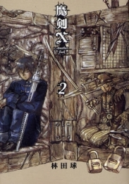 魔剣X Another Jack (1-2巻 全巻)