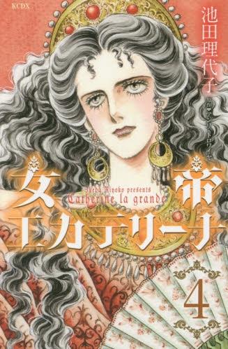 女帝エカテリーナ (1-4巻 最新刊) 漫画