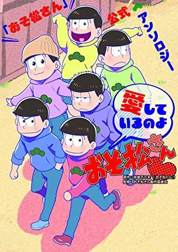 「おそ松さん」公式アンソロジー 愛しているのよおそ松さん 漫画