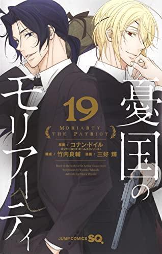 憂国のモリアーティ (1-7巻 最新刊) 漫画