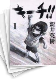 【中古】キーチ!! (1-9巻) 漫画