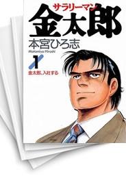 【中古】サラリーマン金太郎 [B6版] (1-30巻) 漫画