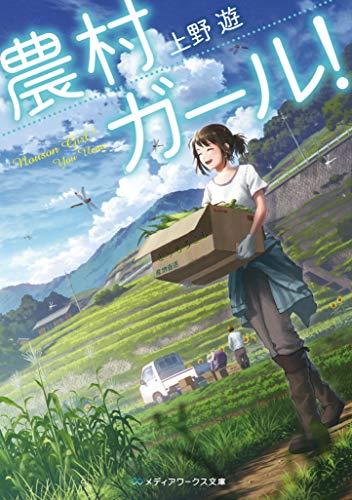 【ライトノベル】農村ガール! (全1冊)