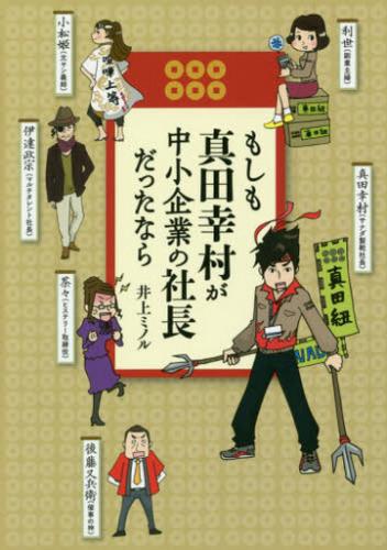 もしも真田幸村が中小企業の社長だったなら (1巻 全巻) 漫画