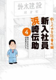釣りバカ日誌番外編 新入社員 浜崎伝助 3 冊セット最新刊まで 漫画