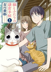 猫とふたりの鎌倉手帖 3 冊セット最新刊まで 漫画