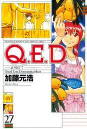 Q.E.D.―証明終了―(27) 漫画