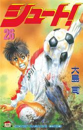 シュート!(26) 漫画