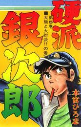 硬派銀次郎 第5巻 漫画