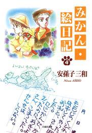 みかん・絵日記 4巻 漫画