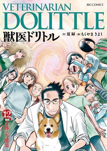 獣医ドリトル 漫画