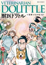 獣医ドリトル(12) 漫画