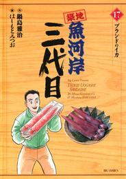 築地魚河岸三代目(17) 漫画