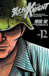 荒くれKNIGHT 12 漫画