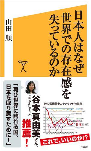 日本人はなぜ世界での存在感を失っているのか 漫画