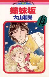 姉妹坂(14) 漫画