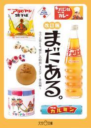 """まだある。 今でも買える""""懐かしの昭和""""カタログ ~食品編 改訂版~ 漫画"""